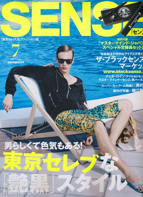 SENSE (センス) July 2013