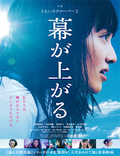 Maku ga agaru (The Curtain Rises) (2015) [Vose]