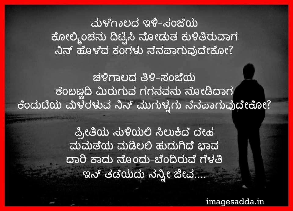 Kannada Love Quotes : ... kannada love messages kannada good pictures quotations online kannada