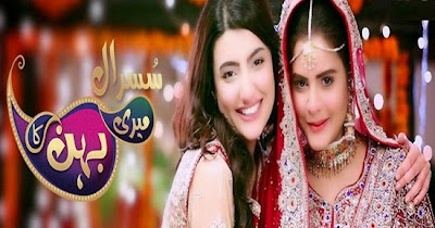 Susral Meri Behen Ka Episode 55 Geo Tv drama High Quality