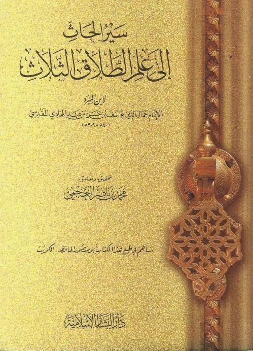 السير الحاث إلى علم الطلاق الثلاث - ابن عبد الهادي ابن المبرد الحنبلي pdf