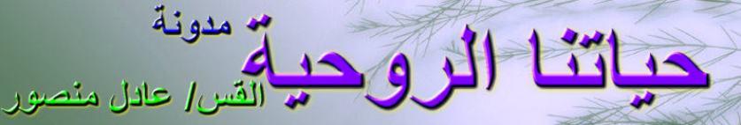حياتنا الروحية  مدونة القس/ عادل منصور