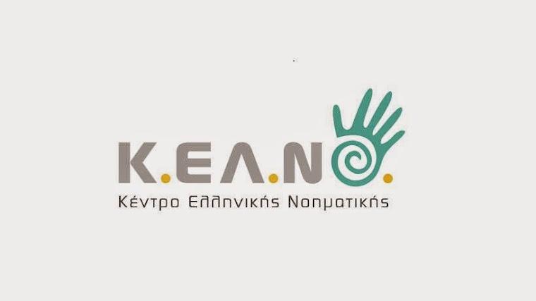 Κέντρο Ελληνικής Νοηματικής