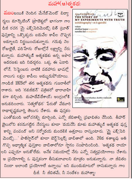 essay on moral values of mahatma gandhi It depicts the journey of mahatma gandhi from sole colored gandhi, bestowed with the title of 'mahatma': sense of one's own moral values.