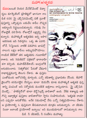 telugu essays on gandhiji