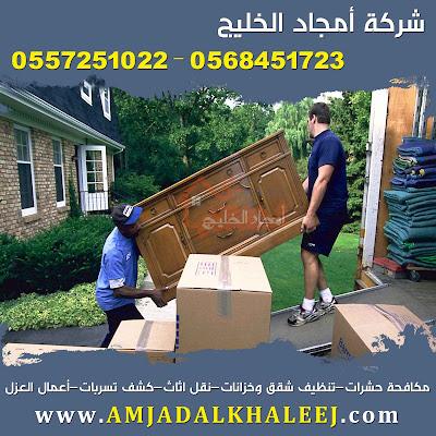 افضل شركات نقل الاثاث بالمدينة المنورة 0568451723