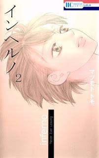 [マツモトトモ] インヘルノ 第01-02巻
