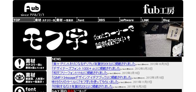 漢字も使えるユニークな日本語フリーフォントが無料ダウンロードできる「fub工房」