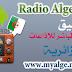 [Android] تحميل تطبيق البث المباشر للاذاعات الجزائرية.