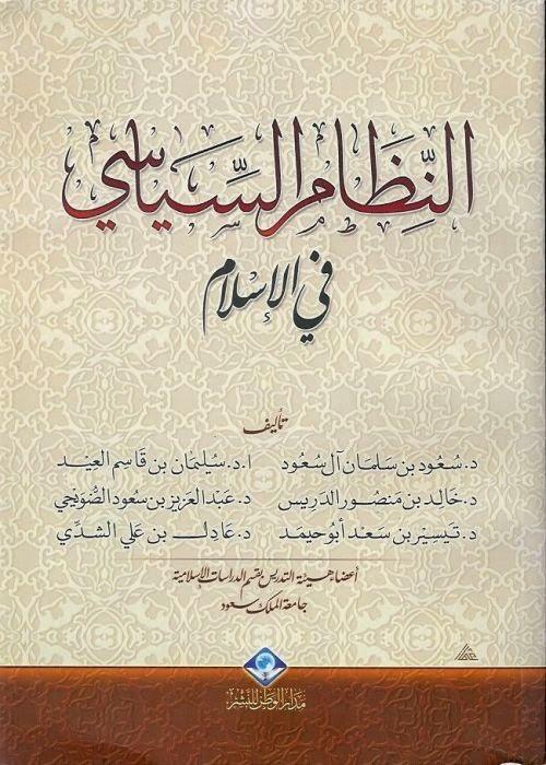 تحميل كتاب بشارة الاسلام pdf