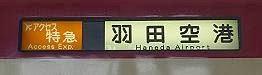 エアポートアクセス特急 羽田空港行き 600形側面