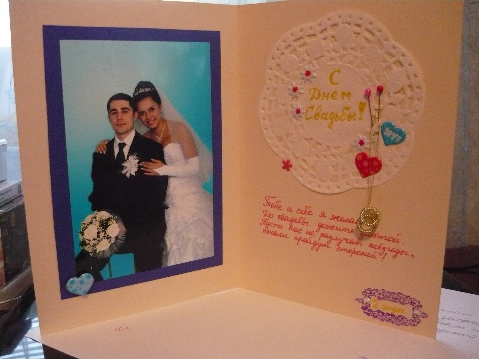 Фото оригинального поздравления на годовщину свадьбы