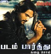 Watch Padam Paarthu Kathai Sol (2012) Tamil Movie Online