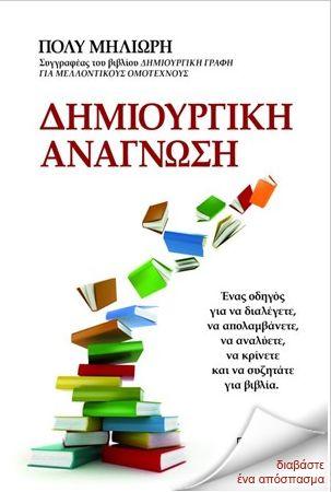 Για βιβλιόφιλους
