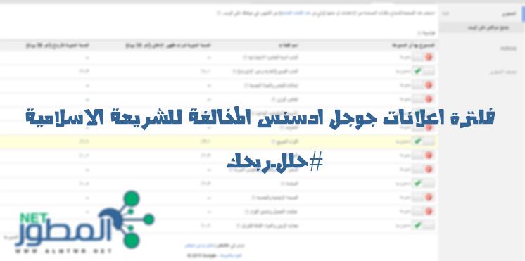 فلترة اعلانات جوجل ادسنس المخالفة للشريعة الاسلامية