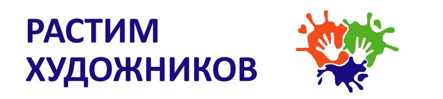 Растим Художников