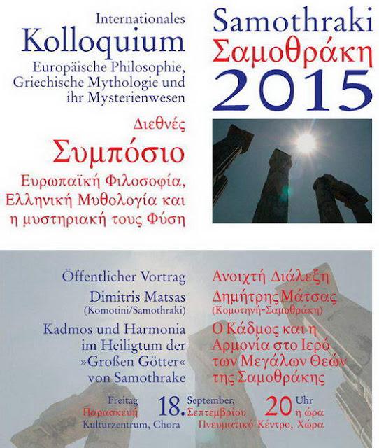 Φιλοσοφικό Συνέδριο στη Σαμοθράκη
