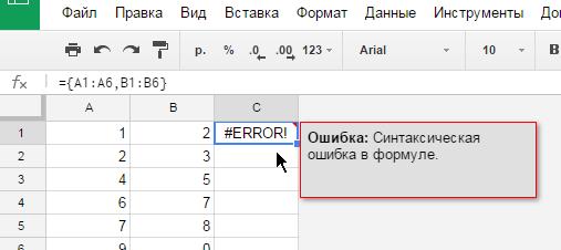 Ошибка: Синтаксическая ошибка в формуле.