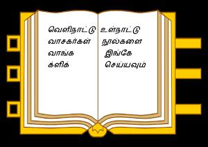 வெளிநாட்டு உள்நாட்டு வாசகர்கள் நூல் வாங்க