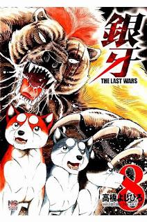 [高橋よしひろ] 銀牙 ~THE LAST WARS~ 第01-08巻