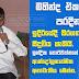 Astrologist Indika Thotawatte speaks about former president Mahinda Rajapaksa