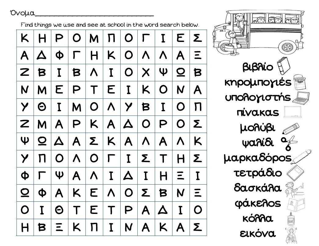 how to learn greek alphabet fast