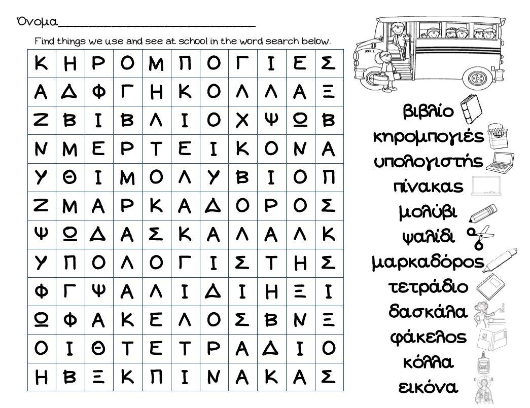 Worksheets Greek Worksheets time for greek school back to school