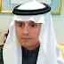 بالصور السيرة الذاتية ل عادل الجبير وزير خارجة السعودية الجديد