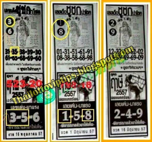 Thai Lotto 3up Hot Touch Tip paper 16-06-2014