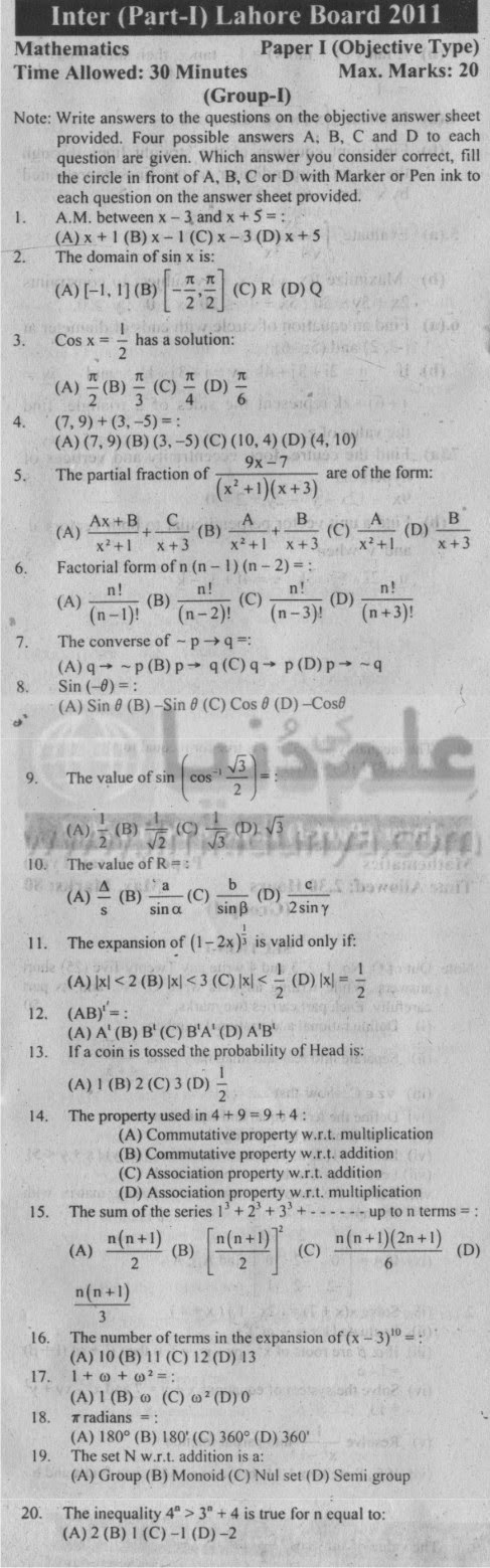 Inter Part I Mathematics Objective Paper I Group I Lahore Board 2011