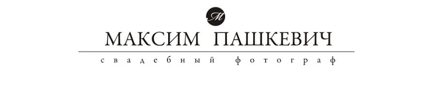Блог фотографа Максима Пашкевича