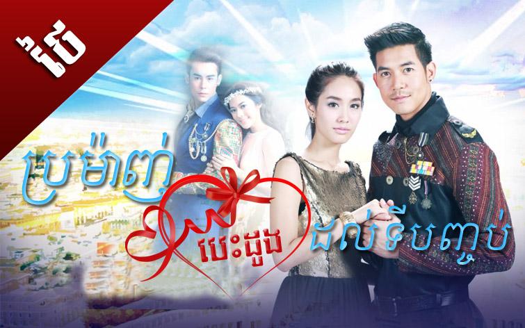 [ Movies ] Bromanh Besdong Dol Ty Bamphot (Bromanh Besdoung Dol Ti Bomphot) - Khmer Movies, Thai - Khmer, Series Movies