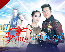 [ Movies ] Bromanh Besdong Dol Ty Bamphot (Bromanh Besdoung Dol Ti Bomphot) - Khmer Movies, Thai - Khmer, Series Movies