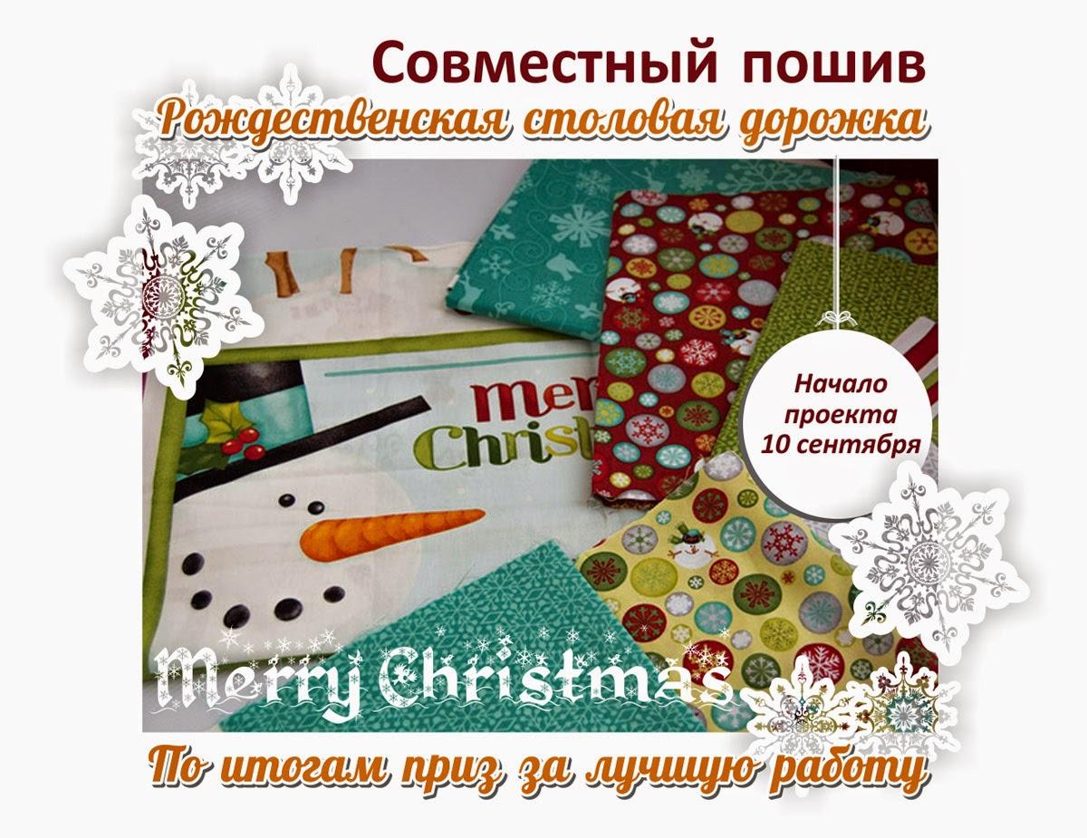 СП Рождественская столовая дорожка