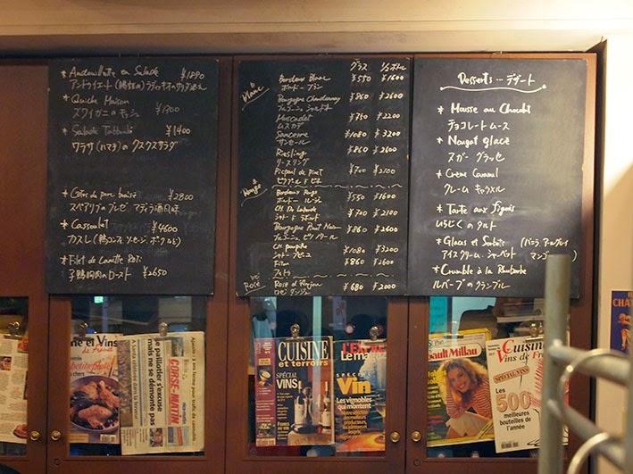 Brasserie Saint Martin menu, Tokyo