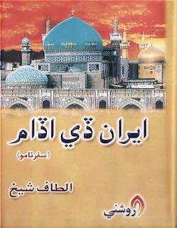 Iran De Uddam by Altaf Shaikh