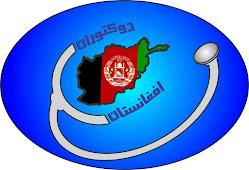 اپلیکیشن دوکتوران افغانستان