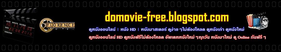 ดูหนังออนไลน์ | หนังชนโรง | หนังมาสเตอร์ HD ดูง่ายๆไม่ต้องโหลด , ดูหนังใหม่ หนังเก่า , ดูออนไลน์