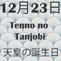 Tenno no Tanjobi The Emperor's Birthday