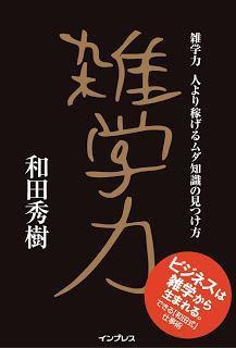[和田秀樹] 雑学力 -人より稼げるムダ知識の見つけ方-