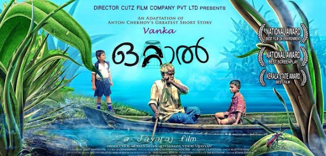 Ottal Malayalam Movie