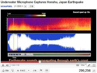 地震的聲音 水聽器