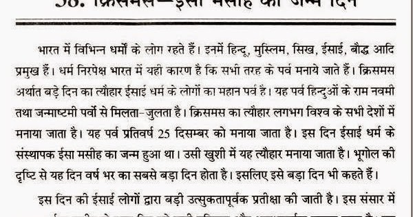 short essay on christmas in hindi language essay topic ...