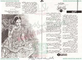 Taqat parwaz Sehar Sajid Online Reading
