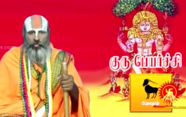Tamil Guru peyarchi palangal 2015 ( குரு பெயர்ச்சி பலன்கள் 2015 )