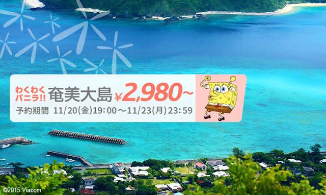 香草航空-東京至奄美大島 單程2,980円起!今日(11月20日)下午6時開賣日本內陸線!