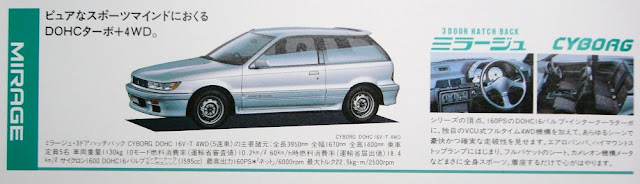 Mitsubishi Mirage Cyborg C53A C83A Colt C50 日本車 三菱 ミラージュ