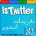 تويتات النجوم