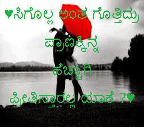 Kannada facebook wall photos , Kannada Images 10:38