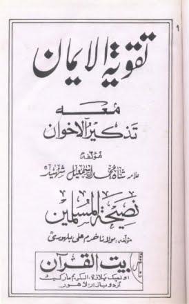"Taqwiyatul Iman , OLD EDITION Yeh ko kufriya ibarat thee"" main bhee mar kar ek din mitti mein milan"